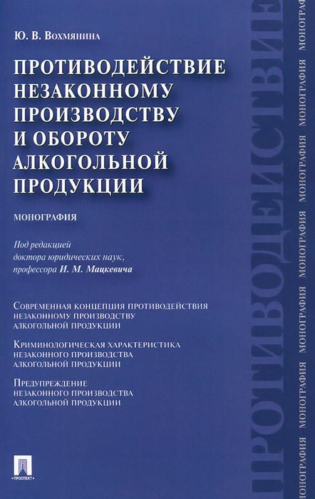 Противодействие незаконному производству и обороту алкогольной продукции ( 978-5-392-12144-1 )