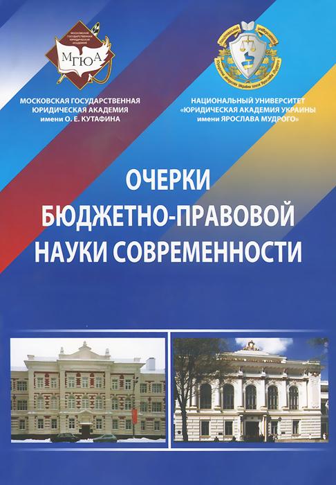 Очерки бюджетно-правовой науки современности ( 978-966-458-414-9 )