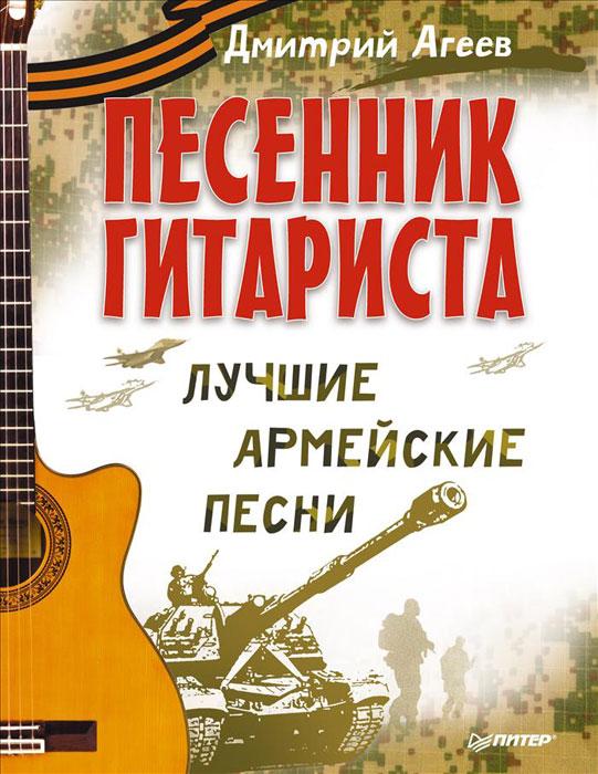 Песенник гитариста. Лучшие армейские песни ( 978-5-496-00974-4 )