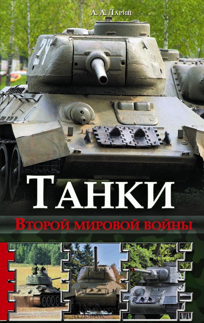 Танки Второй мировой войны ( 978-5-9910-2647-5 )