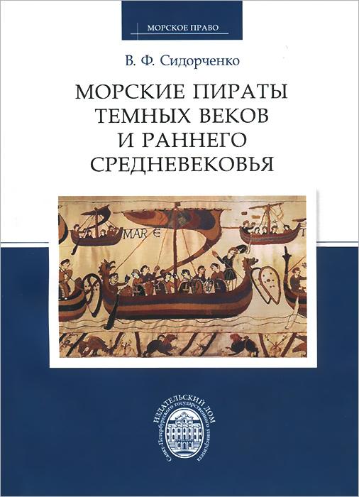 Морские пираты Темных веков и раннего Средневековья