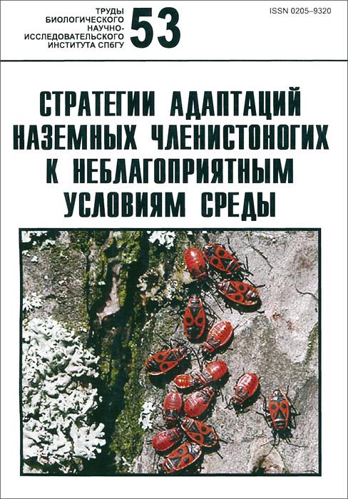 Стратегии адаптации наземных членистоногих к неблагоприятным условиям среды