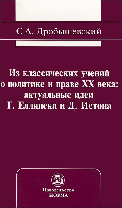 Из классических учений о политике и праве XX века. Актуальные идеи Г. Еллинека и Д. Истона ( 978-5-91768-436-9, 978-5-16-009304-8 )