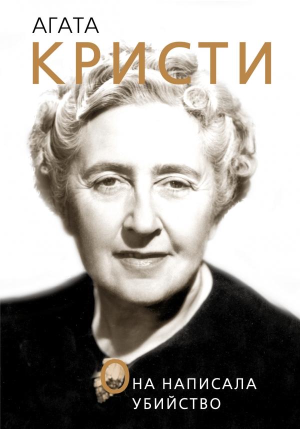 Агата Кристи. Она написала убийство