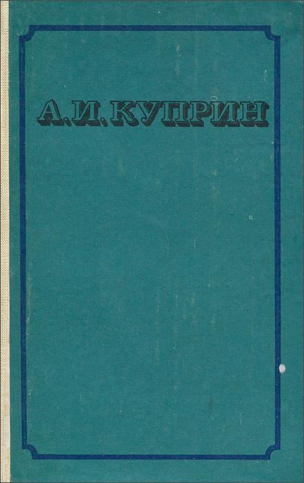 А. И. Куприн. Избранные сочинения. В 2 томах. Том 2