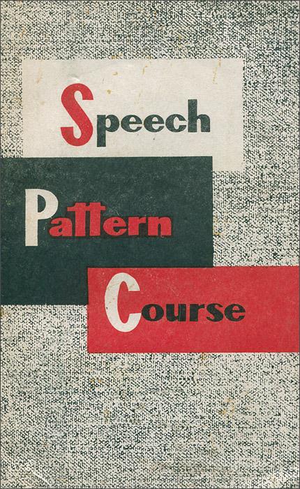 Speеch Pattern Course / Коррективный фонетико-речевой курс