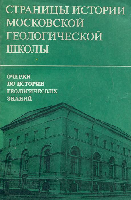 Страницы истории московской геологической школы. Очерки по истории геологических знаний