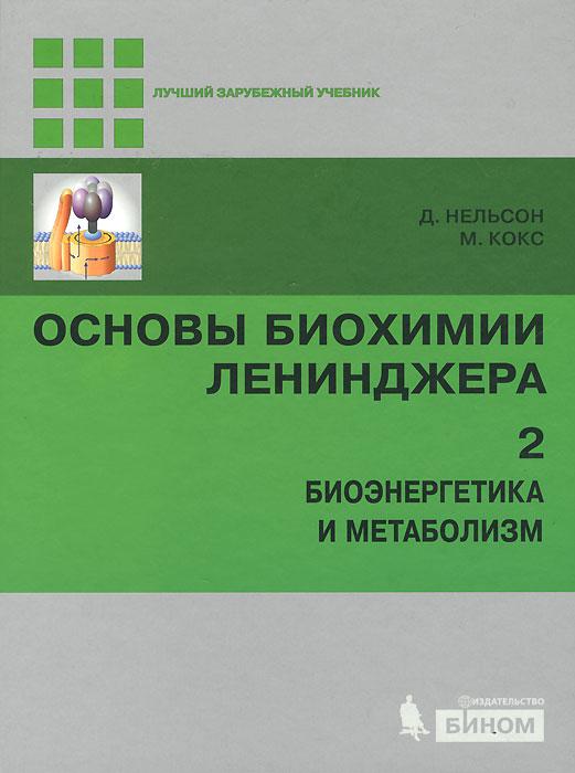 Руководство к лабораторным занятиям по биологической химии
