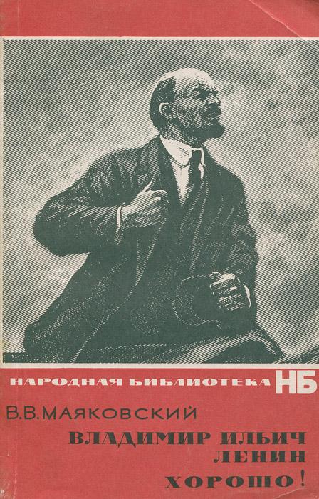 Владимир Ильич Ленин. Хорошо!