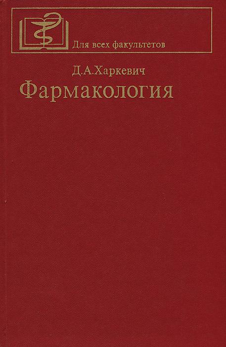 ХАРКЕВИЧ ФАРМАКОЛОГИЯ 12 ИЗДАНИЕ СКАЧАТЬ БЕСПЛАТНО