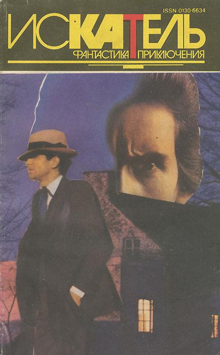 Искатель, №2, 1994