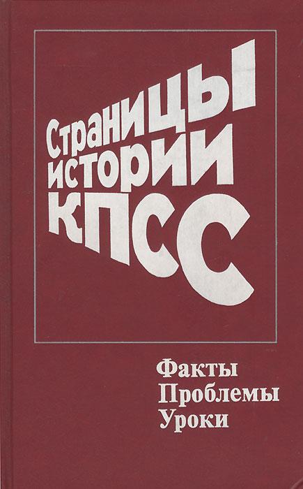 Страницы истории КПСС. Факты. Проблемы. Уроки