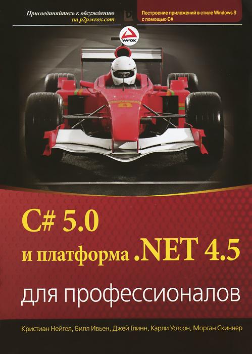 C# 5.0 и платформа .NET 4.5 для профессионалов ( 978-5-8459-1850-5, 978-1-1183-1442-5 )