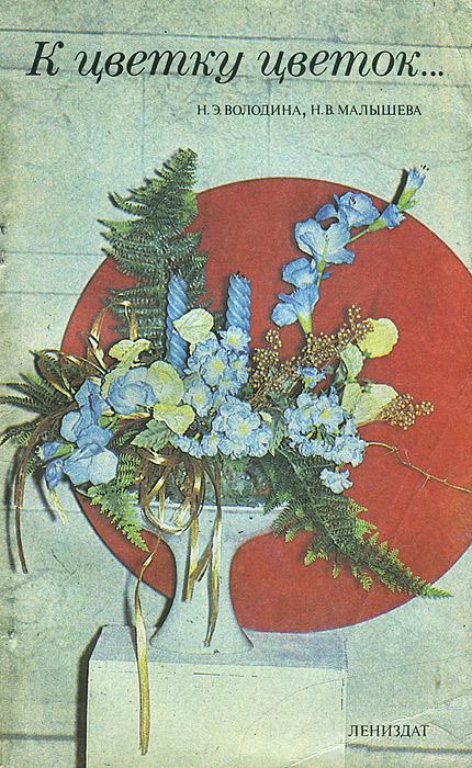К цветку цветок... Пособие по аранжировке цветов