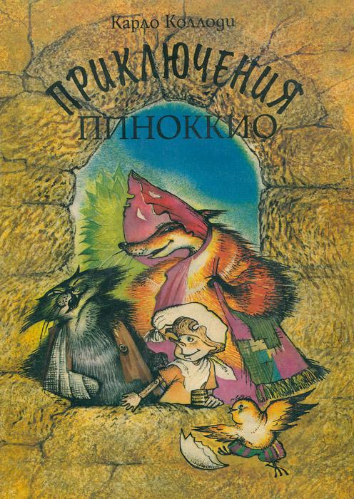 Приключения Пиноккио12296407Главный герой сказки - деревянный человечек Пиноккио. Пиноккио хочет вести себя хорошо, но из-за своих шалостей постоянно попадает в разные истории. Когда он говорит неправду, его нос становится все длиннее и длиннее. Джеппетто, отец Пиноккио, всегда прощал своего непутевого сына в надежде, что тот исправится и станет хорошим ребенком. Большая вера Джеппетто в сына помогла деревянному Пиноккио стать настоящим мальчиком.