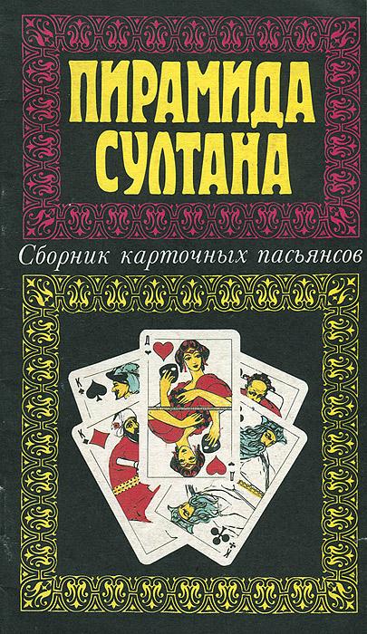 Пирамида султана. Сборник карточных пасьянсов