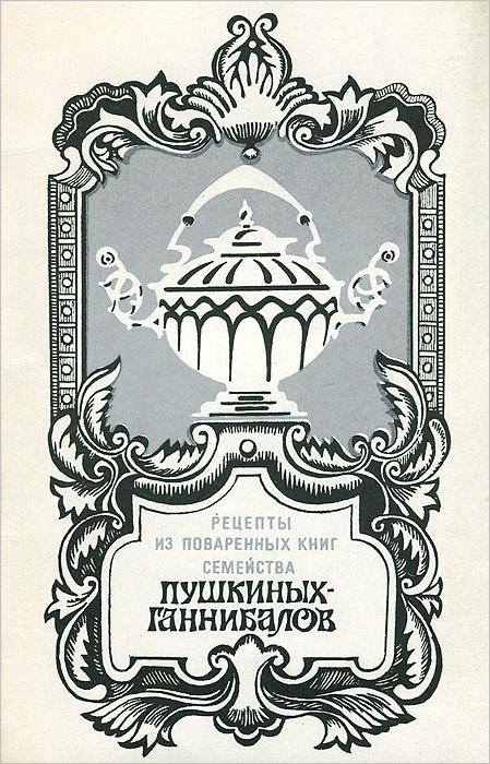 Рецепты из поваренных книг семейства Пушкиных-Ганнибалов