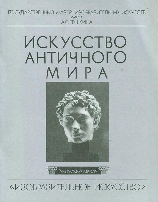 Искусство античного мира