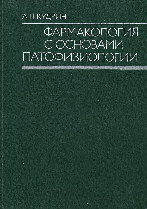 Зайко патологическая физиология pdf скачать