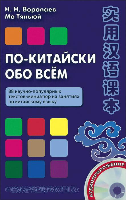 По-китайски обо всем. 88 научно-популярных текстов-миниатюр на занятиях по китайскому языку (+ CD-ROM)12296407Пособие содержит 88 текстов-миниатюр на современном китайском языке, которые были специально отобраны из различных источников и отличаются небольшим объёмом, самодостаточным стандартным языковым оформлением (это аутентичные тексты, ориентированные на китайских детей), высокой степенью окказиональности лексики, занимательностью, прозрачностью сюжета, насыщенностью научно-популярными знаниями. Пособие, в первую очередь предназначено для студентов первого и второго курсов вузов, которые изучают китайский язык как основную специальность, но может быть использовано и широким кругом лиц для творческого использования в работе по развитию беглой связной речи.