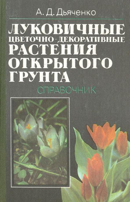 Луковичные цветочно-декоративные растения открытого грунта