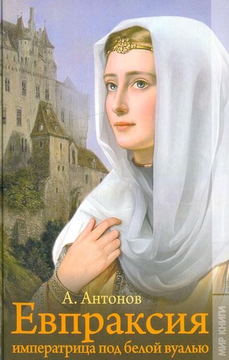 Евпраксия: императрица под белой вуалью