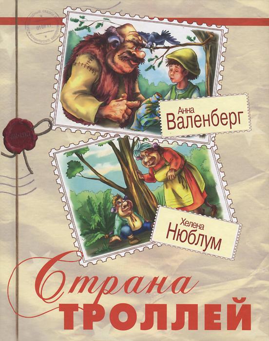 Страна троллей12296407Все три сказки, включенные в сборник, объединяют главные герои: все они - тролли. Но тролли, как и люди, не похожи один на другого. Среди них встречаются добрые и злые, умные и не очень, благодарные и невоспитанные… В книгу включены произведения скандинавских писательниц: Подарок тролля и Кожаный мешок Анны Валенберг (1858-1933) и Тролль с лучистыми глазами Хелены Нюблум (1843-1926). Для детей младшего школьного возраста.