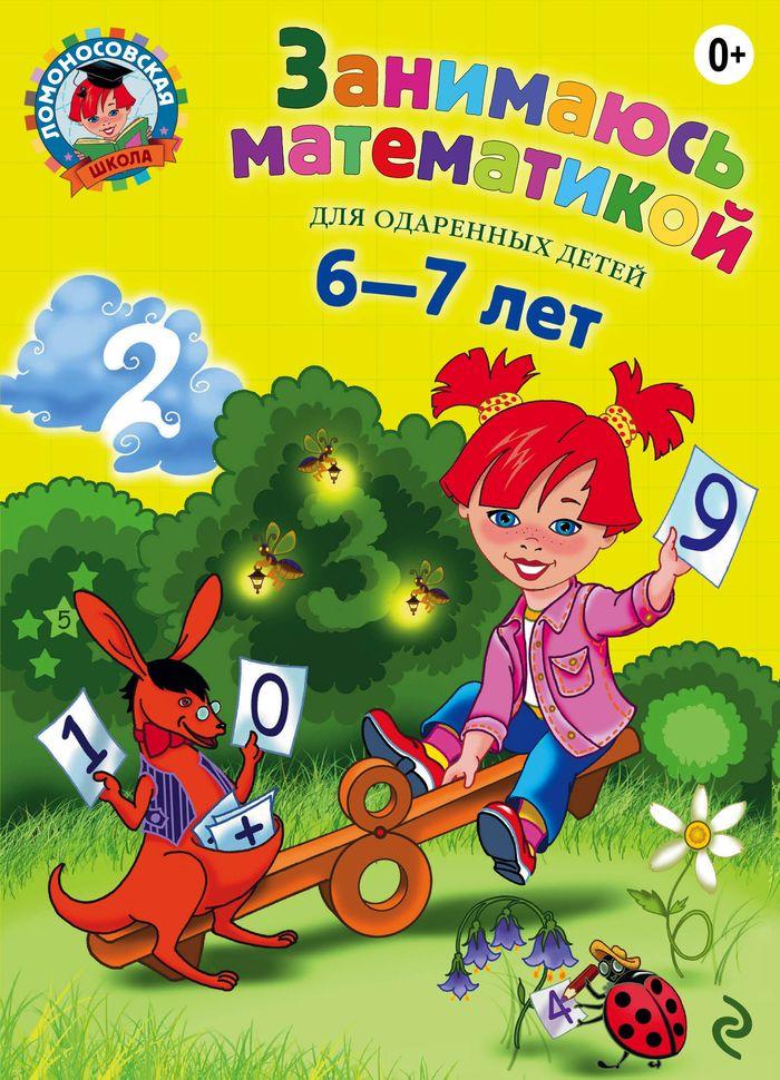 Занимаюсь математикой. Для детей 6-7 лет12296407Основные задачи пособия - закрепление знаний состава чисел в пределах 20 и навыков решения задач на сложение и вычитание; ознакомление ребенка с математическими понятиями слагаемое, сумма, уменьшаемое, вычитаемое, разность, однозначные/двузначные числа, четные/нечетные числа; обучение счету десятками и обозначению углов и сторон геометрических фигур, формирование представлений об объемных фигурах. Упражнения по штриховке геометрических фигур ориентированы на развитие мелкой моторики руки и координации движений. Задания на выявление закономерностей в рядах чисел и фигур способствуют развитию логического мышления, внимания, памяти. Пособие рекомендовано для занятий с детьми по подготовке к школе и предназначено воспитателям дошкольных образовательных учреждений, гувернерам и родителям.