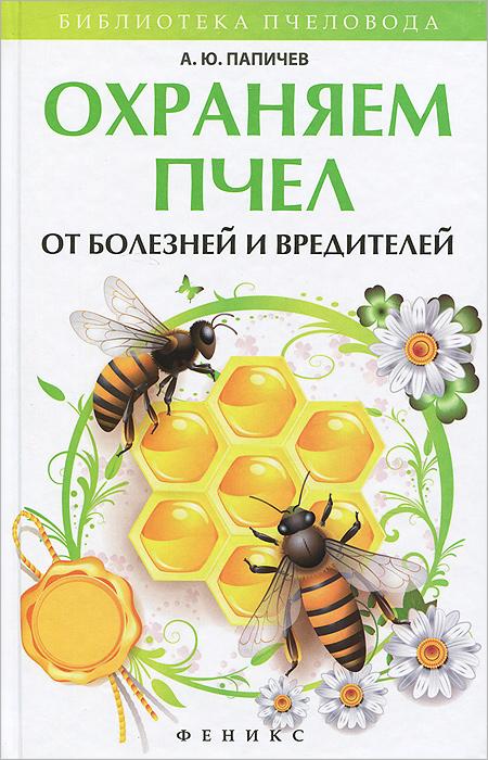 Охраняем пчел от болезней и вредителей ( 978-5-222-21546-3 )