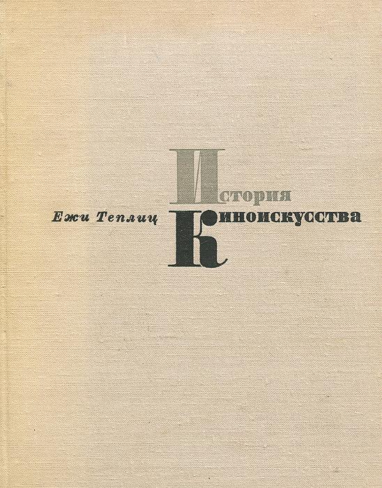������� �������������. 1939-1945