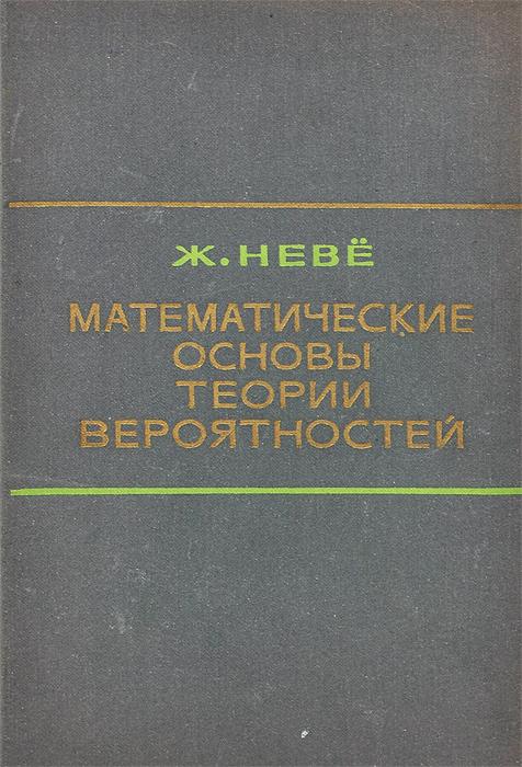 Математические основы теории вероятностей12296407Автор книги известен своими работами по применению методов функционального анализа и теории меры к вопросам теории вероятностей. Мастерски написанная книга содержит компактное и в то же время полное изложение оснований теории вероятностей. Включено много полезных дополнений и упражнений. Книга может служить хорошим учебником для студентов и аспирантов, желающих серьезно изучить теорию случайных процессов, и отличным справочником для специалистов.