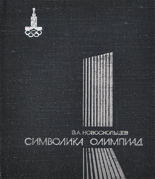 Символика Олимпиад. В. А. Новоскольцев