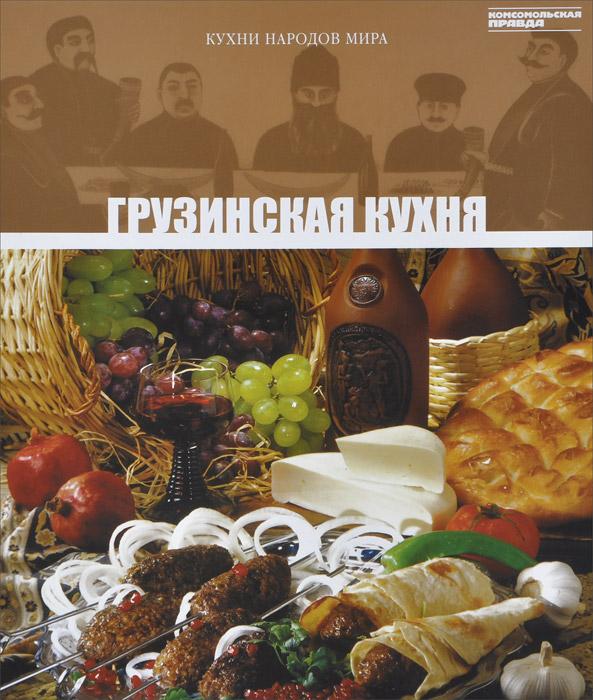 Грузинская кухня. Том 3