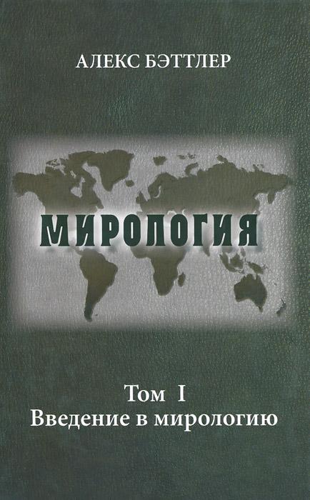 Мирология. Прогресс и сила в мировых отношениях. Том 1. Введение в мирологию ( 978-5-88010-306-5 )