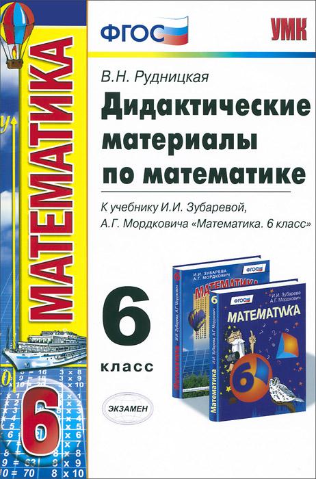 решебник по математике дидактический материал 6 класс чесноков нешков:
