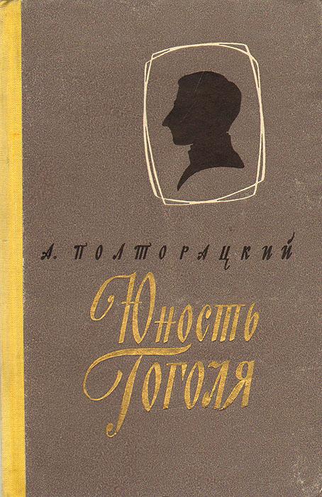 Юность Гоголя