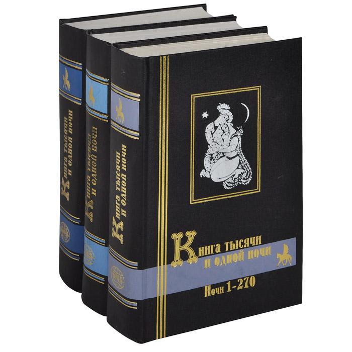 Книга тысячи и одной ночи. В 3 томах (комплект)