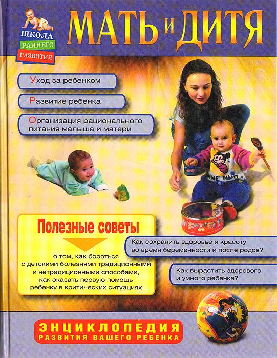 Автор: гвлавренова издательство: астрель-спб год выпуска: 2007 серия или выпуск: - страниц: 383 isbn