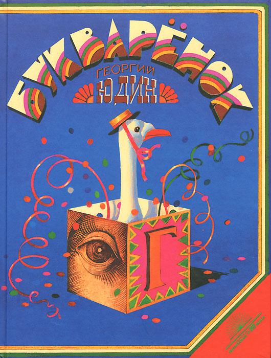 Книга Букваренок