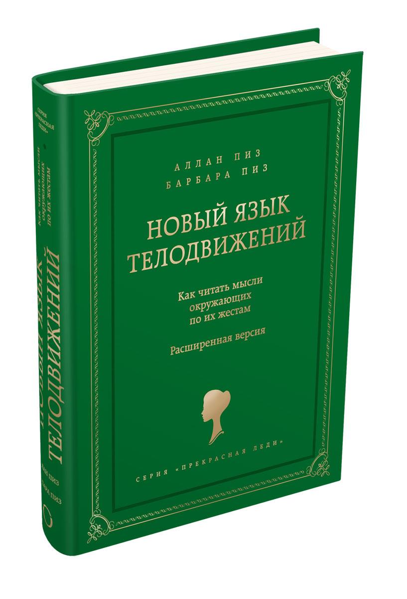 Новый язык телодвижений расширенная версия скачать книгу