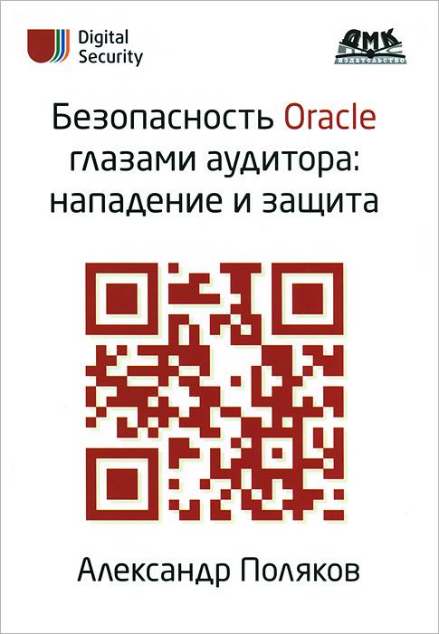 ������������ Oracle ������� ��������. ��������� � ������