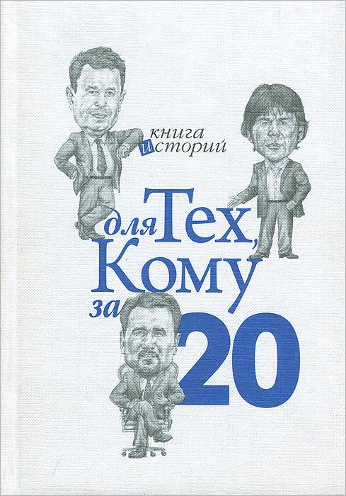 Книга историй для тех, кому за 20