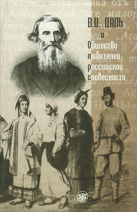 В. И. Даль и Общество любителей российской словесности