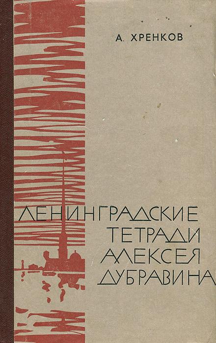 Ленинградские тетради Алексея Дубравина