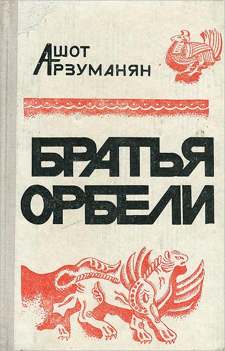 Братья Орбели. Книга 1. Тайфун