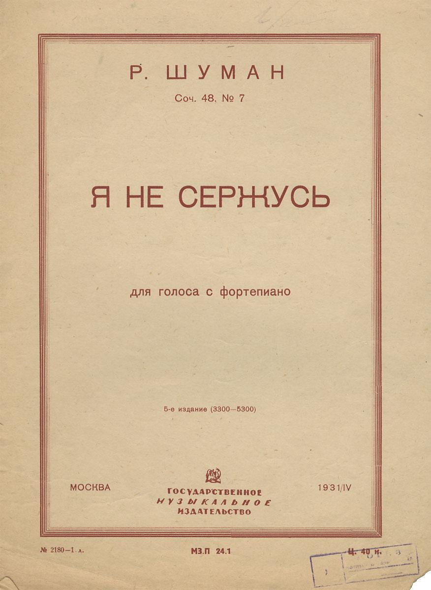 Шуман. Я не сержусь. Для голоса с фортепиано306-14183/EifelTowerВашему вниманию предлагается нотное издание Шуман. Я не сержусь. Для голоса с фортепиано.