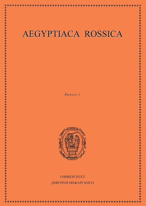 Aegyptiaca Rossica. Выпуск 1 ( 978-5-91244-106-6 )