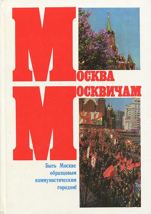 Москва москвичам