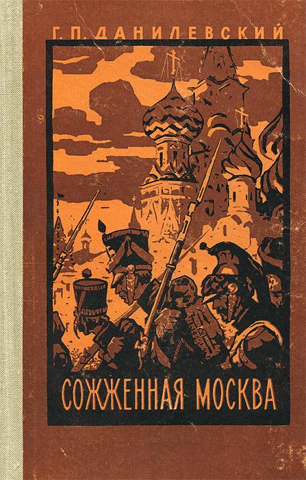 Сожженная Москва