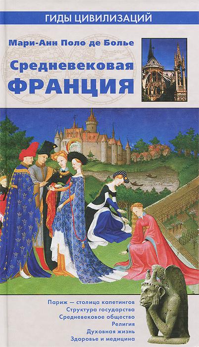 Средневековая Франция ( 978-5-4444-1566-5 )